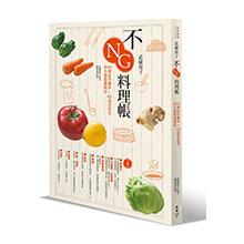武藏裕子不NG料理帳