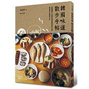 韓國味道散步手帖:邂逅真正的韓食文化