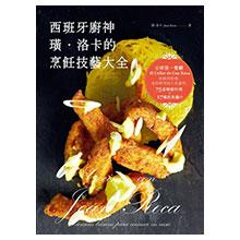 西班牙廚神 璜‧洛卡的烹飪技藝大全