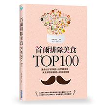 首爾排隊美食TOP100