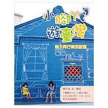 小腳ㄚ遊臺灣