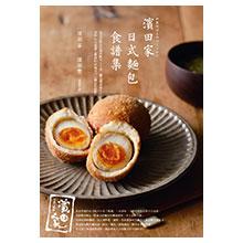 「濱田家」日式麵包食譜集