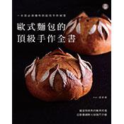 歐式麵包的頂級手作全書