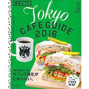 東京特選咖啡館美味漫遊 2016