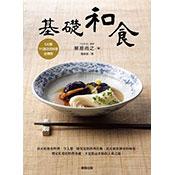 基礎和食: 5大類、91道日式料理全傳授