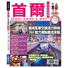 首爾玩全指南【最新版】2015