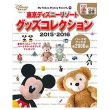 東京迪士尼樂園商品圖鑑 2015~2016