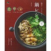 簡單美味各式火鍋料理製作食譜集