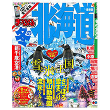 北海道冬季旅遊最新指南 2015