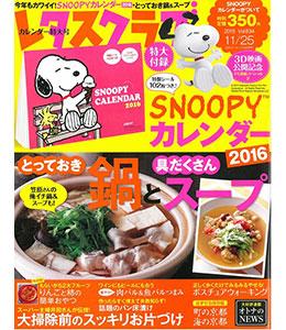 優質生活俱樂部月曆特大號(2015.11.25)