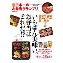 日本頂級美味便當特選專集