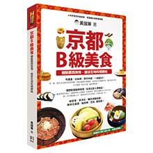 京都B級美食