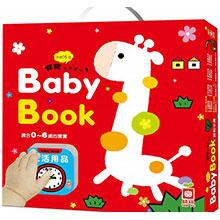 Baby Book 寶寶不寂寞小書(全套16冊)