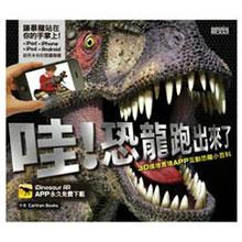 哇!恐龍跑出來了:3D擴增實境APP互動恐龍小百科