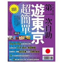 第一次自助遊東京超簡單【最新版】2015