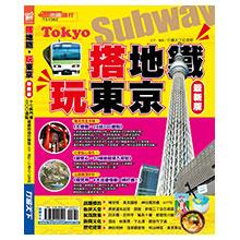 搭地鐵玩東京【最新版】2015