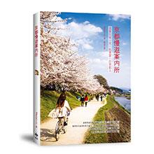 京都慢遊案內所:就算只有一天,也要當一日京都人