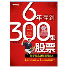 6年存到300張股票