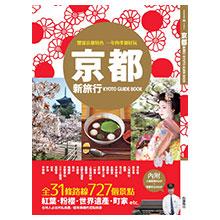 京都新旅行(內附人氣區域地圖+京都公車路線圖)