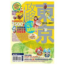 東京攻略完全制霸2016-2017