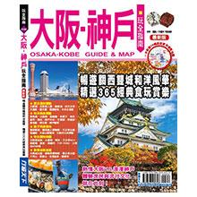 大阪神戶玩全指南【最新版】2016