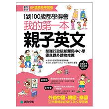 我的第一本親子英文【QR碼隨身學習版】