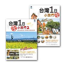 台灣1日小旅行套書組