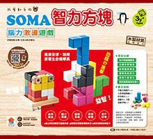 我會動手做/Soma智力方塊