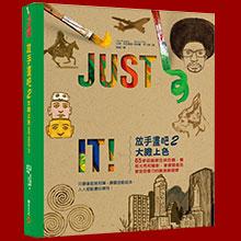 放手畫吧2 大膽上色!Just Paint It!:65堂認識顏色與色調,看見光亮和陰影,掌握質感及激發想像力的創意練習課 -