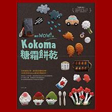 讓你wow!的Kokoma糖霜餅乾  -