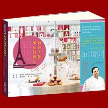 歡迎光臨夢幻甜點店:巴黎第一甜點大師菲利普‧康帝辛尼的26道獨家食譜