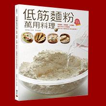 低筋麵粉萬用料理-稀麵糊、稠麵糊、Q麵團,徹底利用3種麵體變出每天都想吃的60道料理!