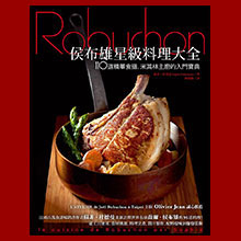 侯布雄星級料理大全:110道精華食譜,米其林主廚的入門寶典 -