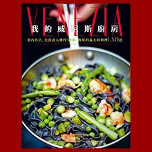 我的威尼斯廚房:巷內名店、美食達人傳授!道地、簡單的義大利料理130道 -