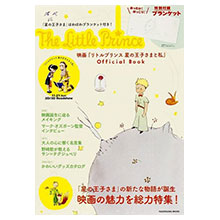 小王子電影公式情報特刊