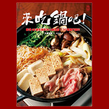 來吃鍋吧!嚴選48道各國風味火鍋食譜╳30種獨門醬料