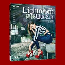 Lightroom終極超越之道