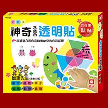 神奇三原色透明貼─《星空+植物+車子+蝴蝶+動物+食物貼紙書》(全套六冊)  -