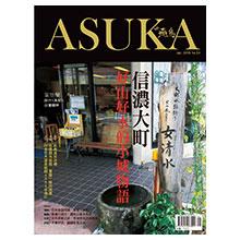 ASUKA飛鳥 1月號/2016 第24期