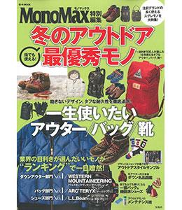 MonoMax冬季戶外最優秀商品特選讀本