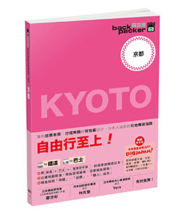 京都 日本鐵道、巴士自由行