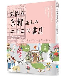 只能在京都遇見的二十三間書店