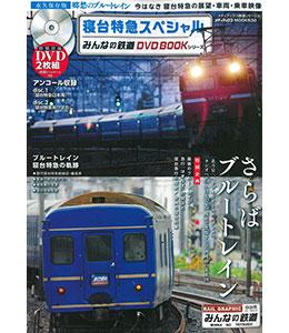 寢台特急鐵道列車特集:附DVD 2枚組