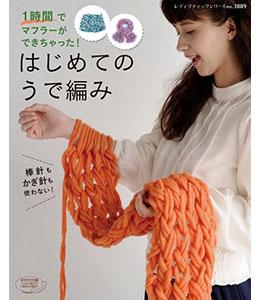 簡單初學快速手腕編織圍巾作品14款