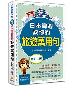 日本導遊教你的旅遊萬用句修訂二版