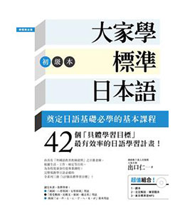 大家學標準日本語【初級本】