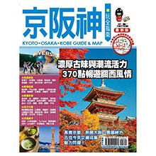 京阪神玩全指南【最新版】2016
