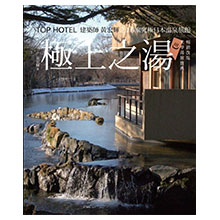 極上之湯【暢銷改版‧美學湯旅寶典】