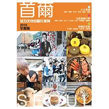首爾2016全新版