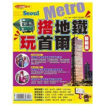 搭地鐵‧玩首爾【最新版】2015